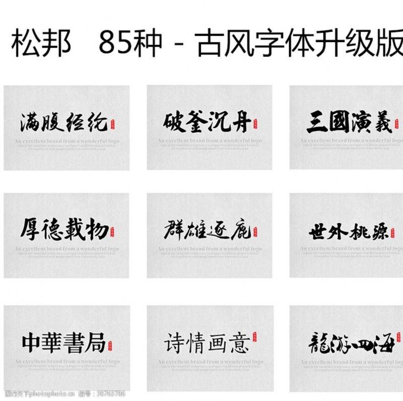 ttf设计字体松邦85种古风字体