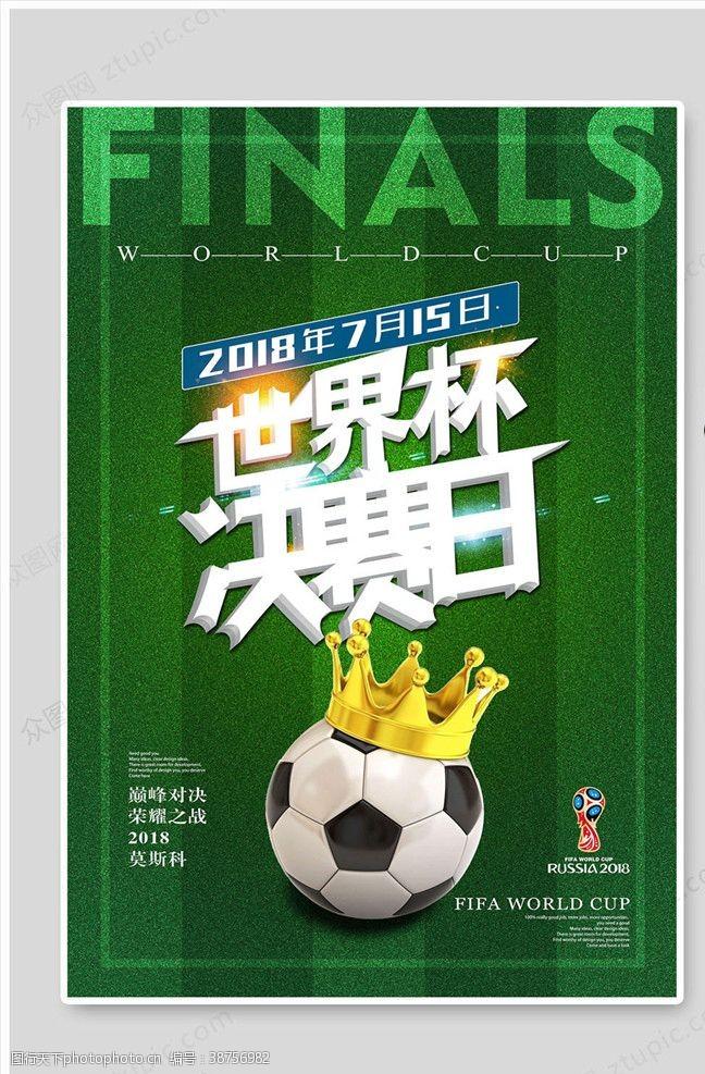 足球赛程世界杯