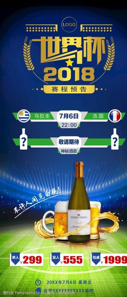 世界杯海报比赛海报