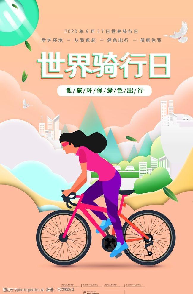 骑友世界骑行日