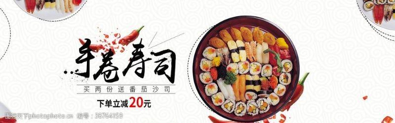 之道手卷寿司