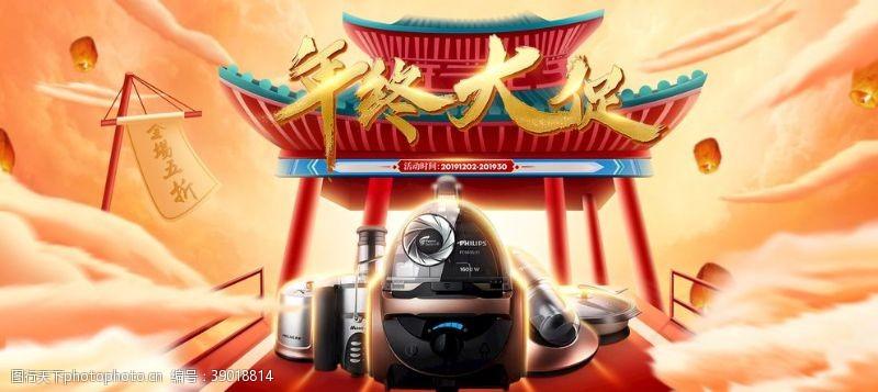 清凉海报 淘宝天猫3C家电创意合成海报图片
