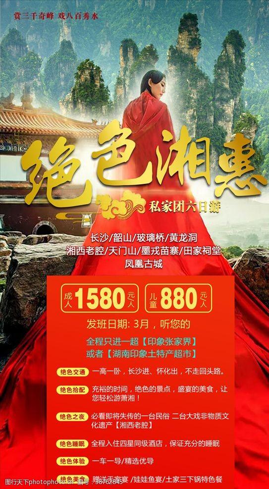 湘西旅游海报背景