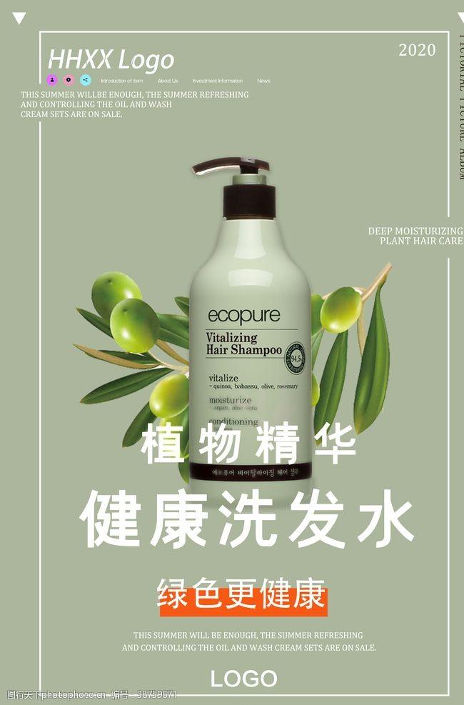 洗发水广告洗发水