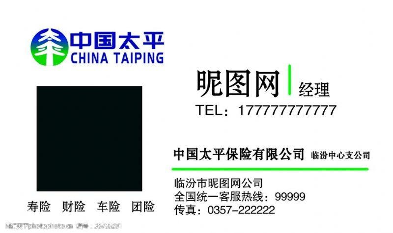 中国太平保险名片