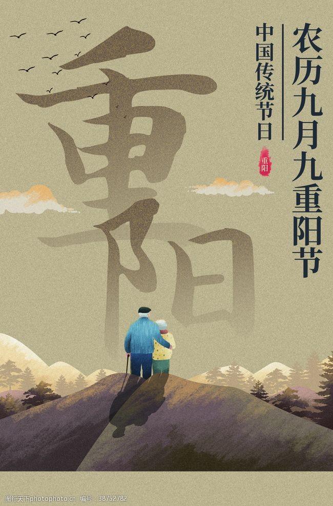 登高节重阳节海报