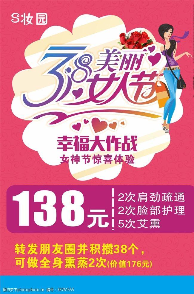 美丽女人节38妇女节三八女人节日