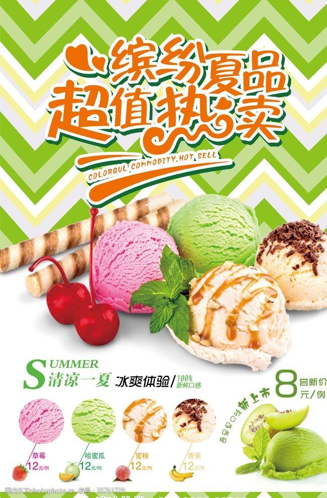 草莓冰淇淋缤纷夏日冰淇淋海报