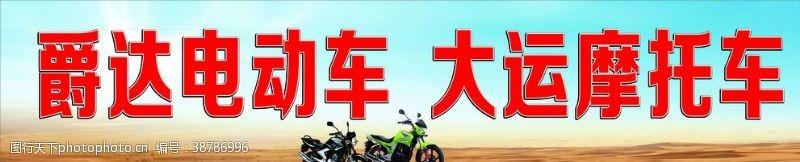电动车广告大运摩托车