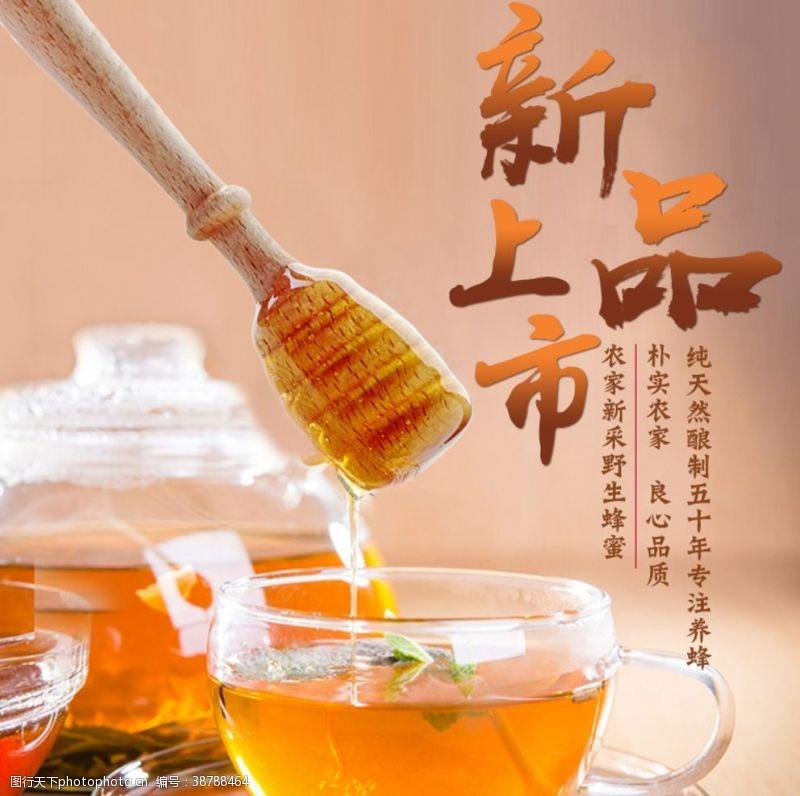 淘寶素材蜂蜜