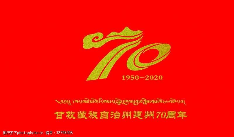 70周年logo甘孜藏族自治州建州70周年