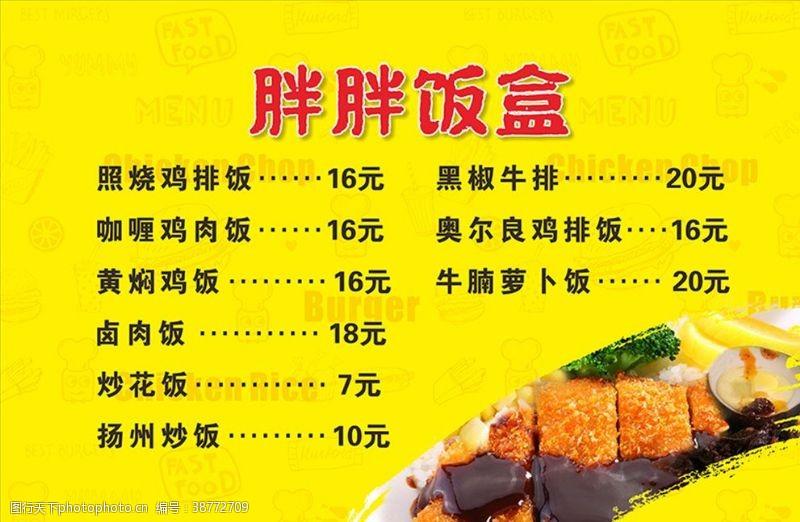 快餐菜单盒饭菜单