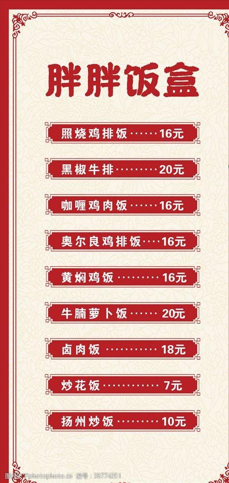 快餐菜单价位表