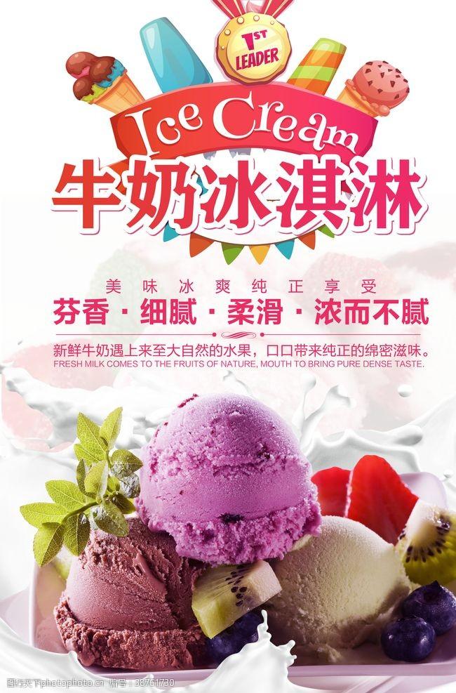 草莓冰淇淋牛奶冰淇淋海报