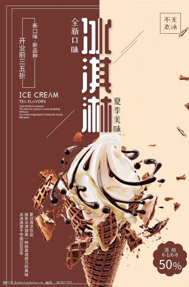 草莓冰淇淋巧克力冰淇淋冷饮海报