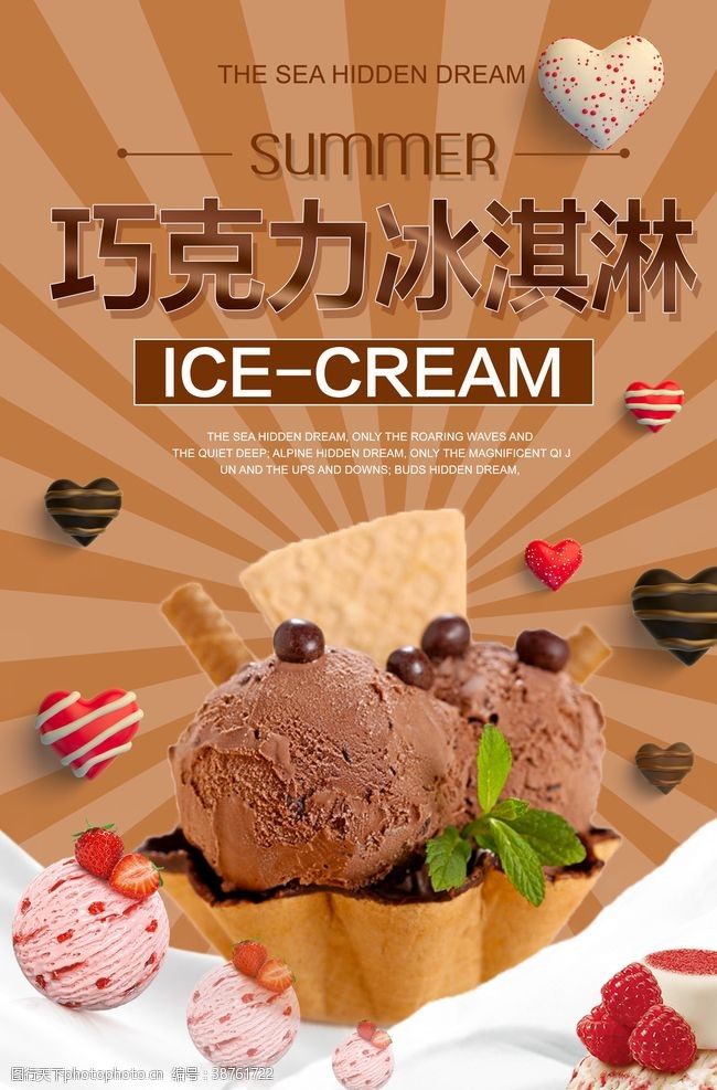 草莓冰淇淋巧克力冰淇淋宣传海报