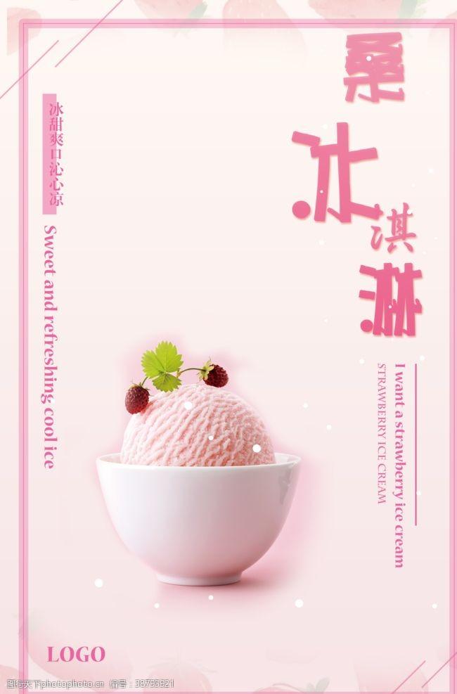 草莓冰淇淋桑葚酸奶冰淇淋小清新夏日特饮海
