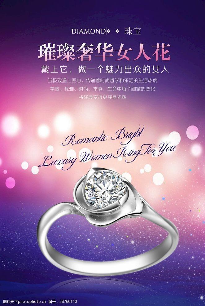 钻石展板奢华璀璨钻石海报设计模板