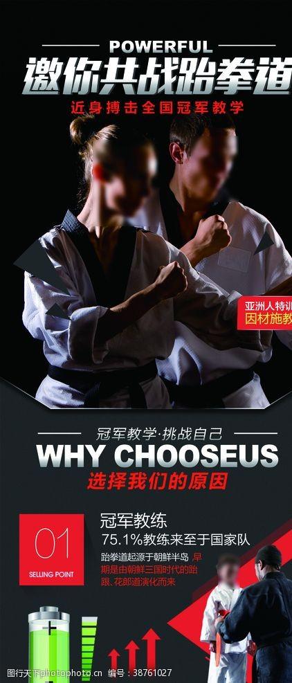 跆拳道彩页跆拳道海报