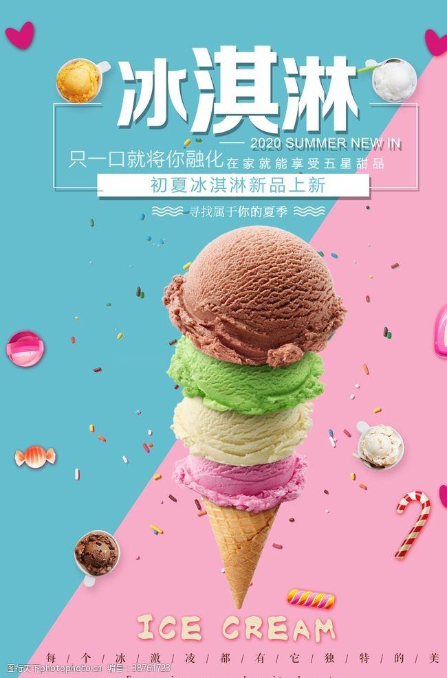 草莓冰淇淋甜品冰淇淋美食海报