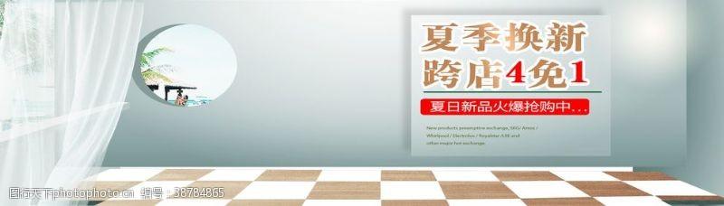 淘寶促銷海報夏季煥新