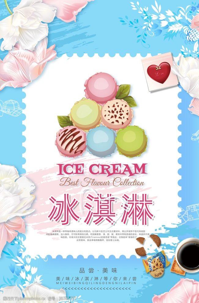 草莓冰淇淋夏日冰淇淋雪糕促销海报