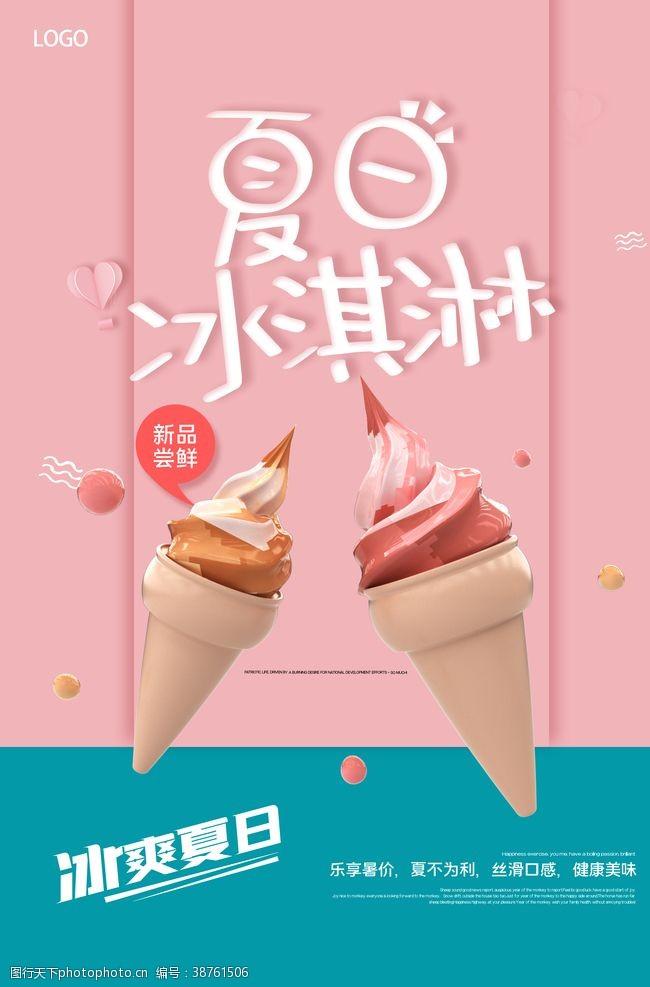 草莓冰淇淋夏天冰淇淋宣传海报