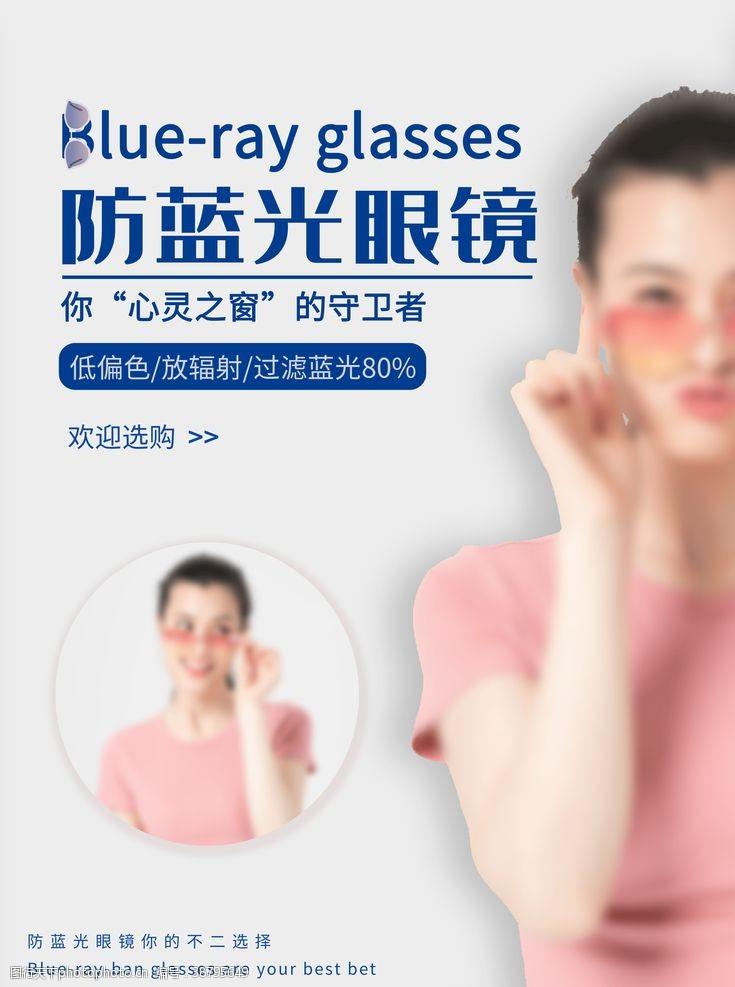 眼镜促销眼镜