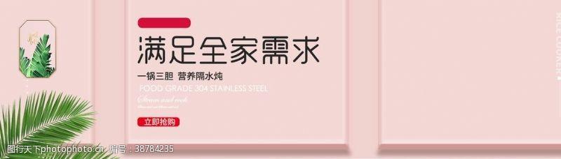 中文模版营养隔水炖