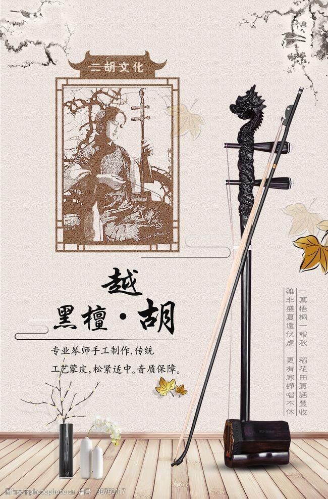 之道中国风水墨二胡海报