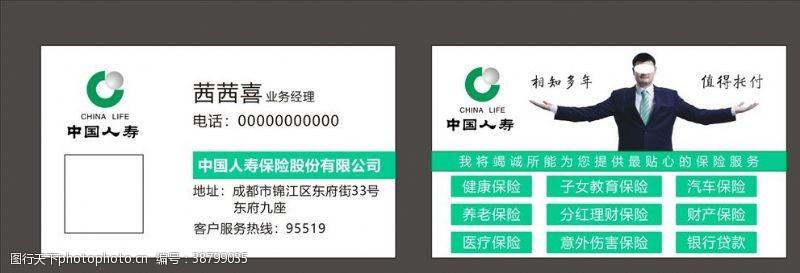 中国人寿保险名片卡片
