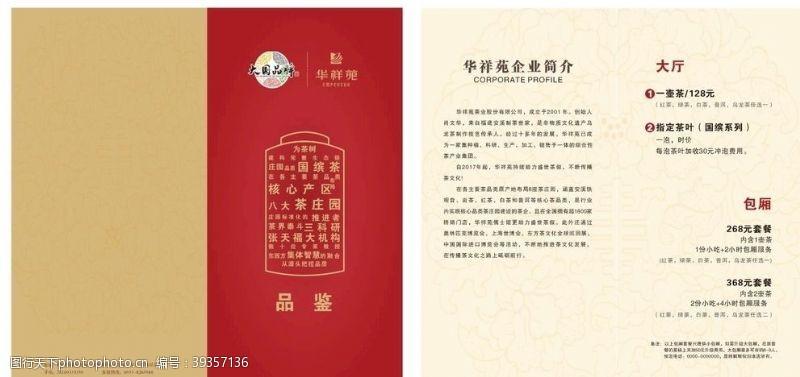 茶叶介绍茶水单华祥苑图片