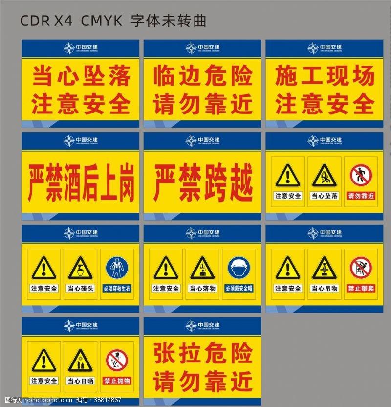 海報設計當心墜落警示牌