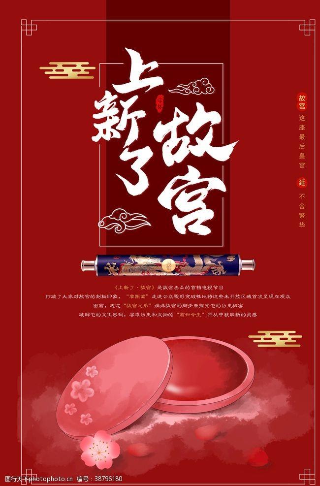 天安门故宫旅游宣传单