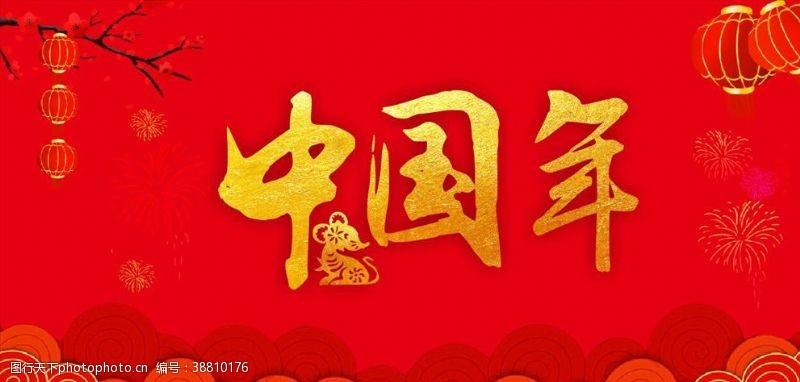 原创海报 红色高端大气中国年图片