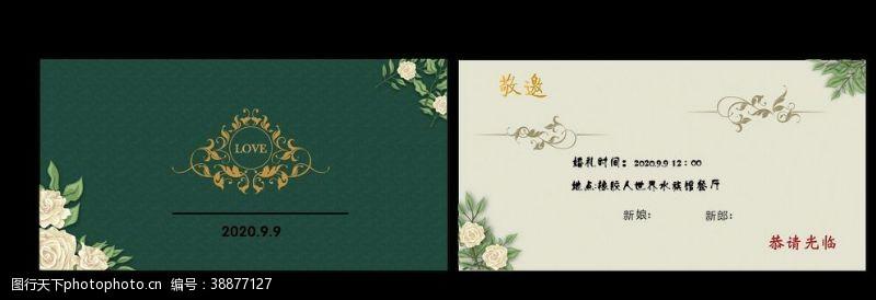 欧美设计婚礼邀请函