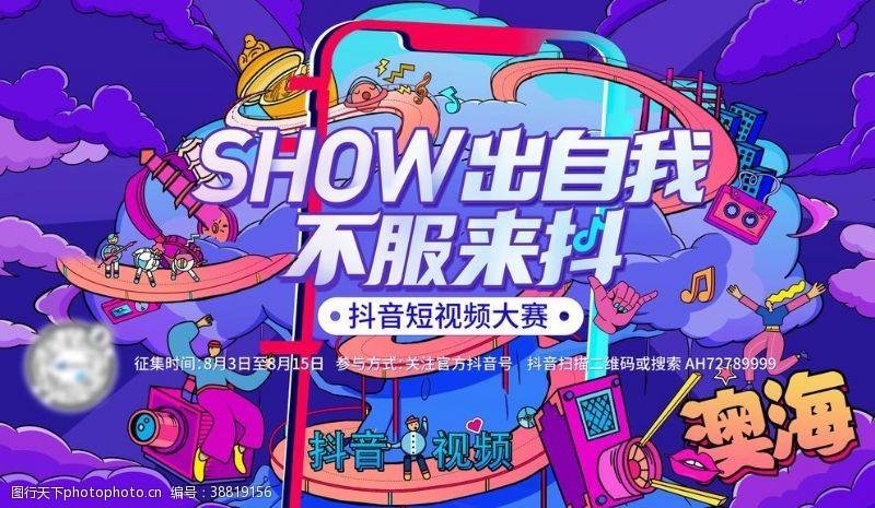 体育设计嘉年华国潮插画手绘抖音风视频背