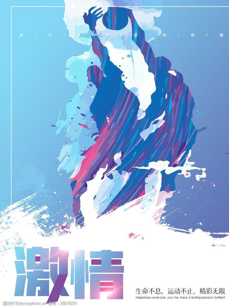 体育设计健身运动系列励志海报