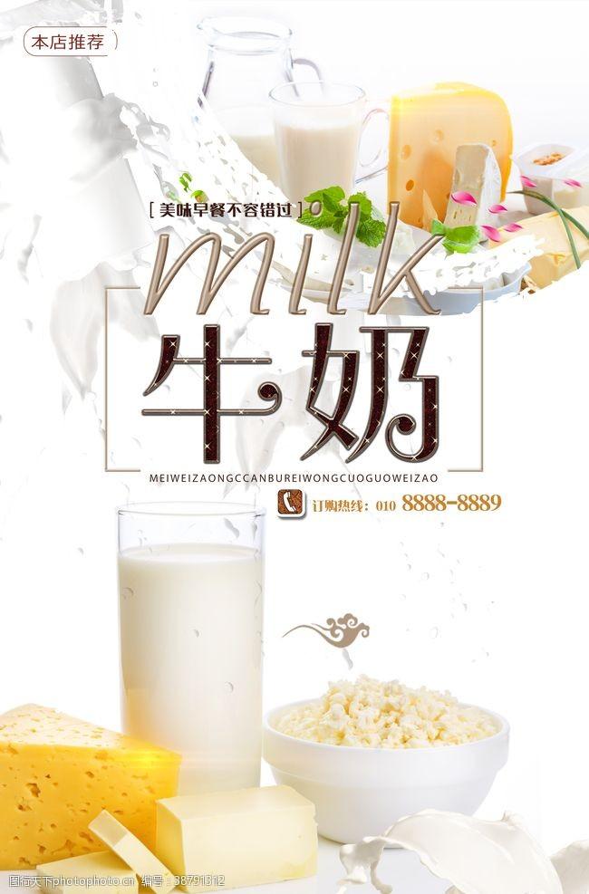 高钙奶简约新鲜牛奶海报