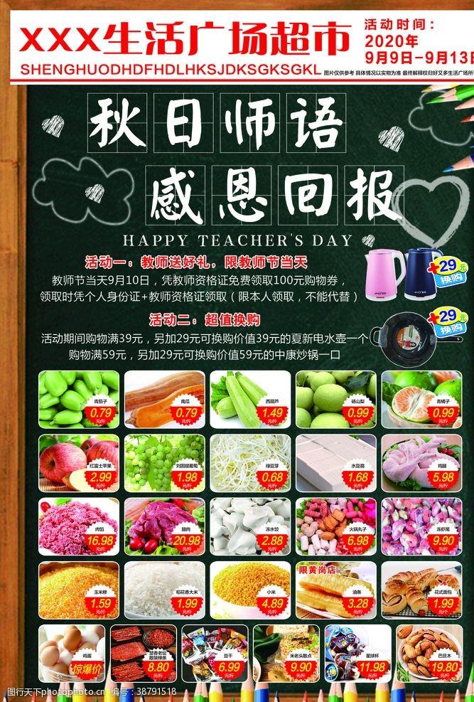 鲜宣传单教师节超市