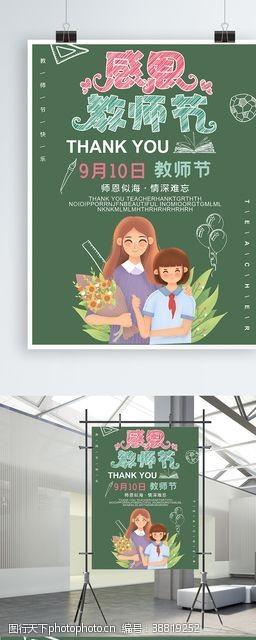 其他节日教师节节日祝福海报