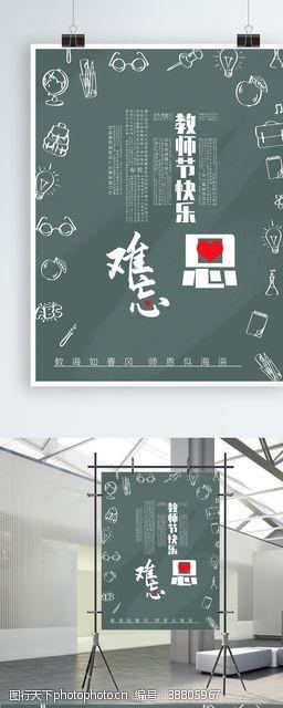 其他节日教师节快乐师恩难忘黑板粉笔字节