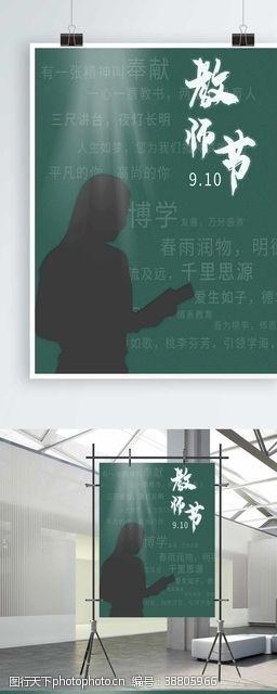 其他节日教师节绿色简约风海报