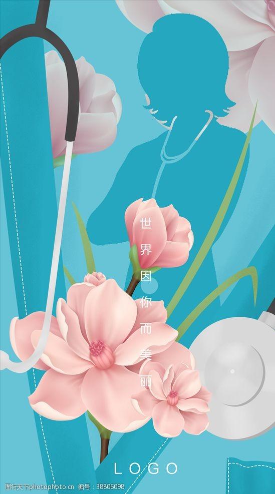 护士节节日海报