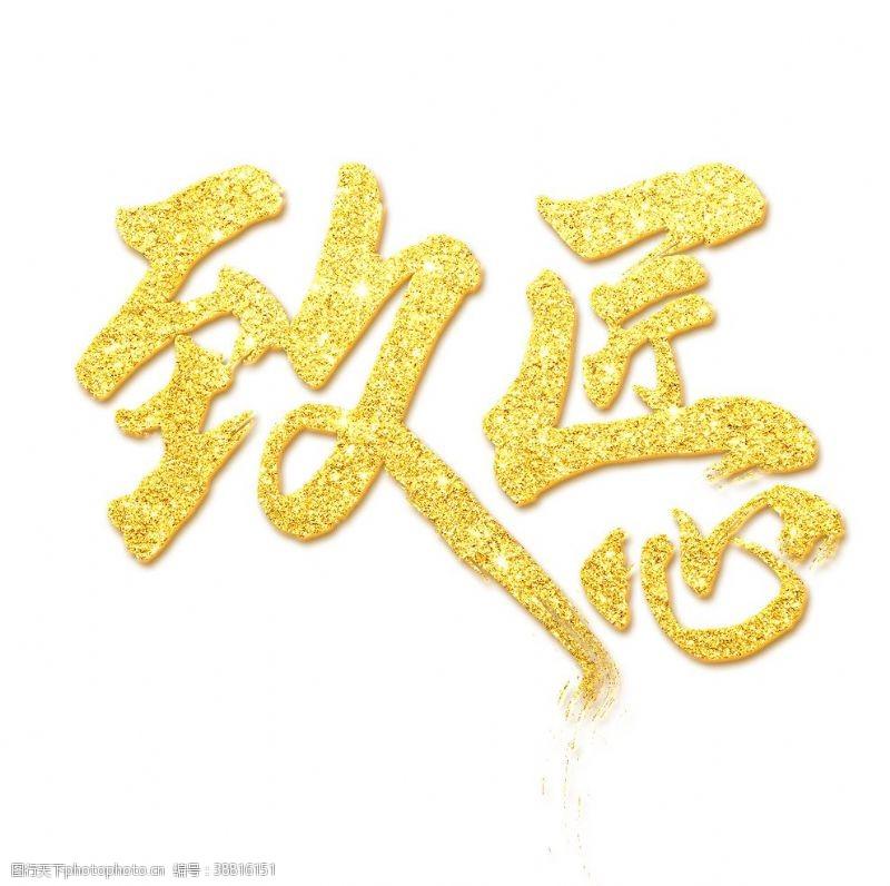 金色主题字图片