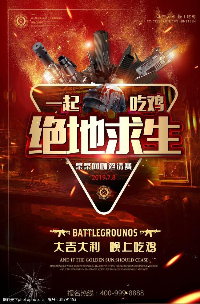 战绩绝地求生刺激战场游戏海报