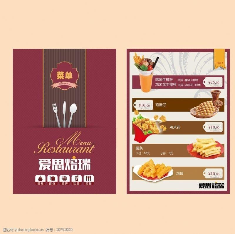 快餐菜单素材
