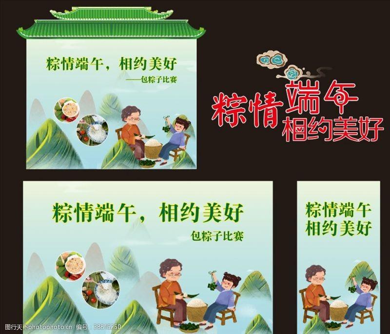 原创海报 绿色高档大气端午节DP点图片