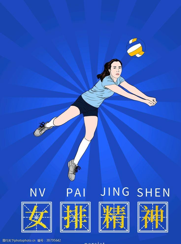 排球运动女排精神