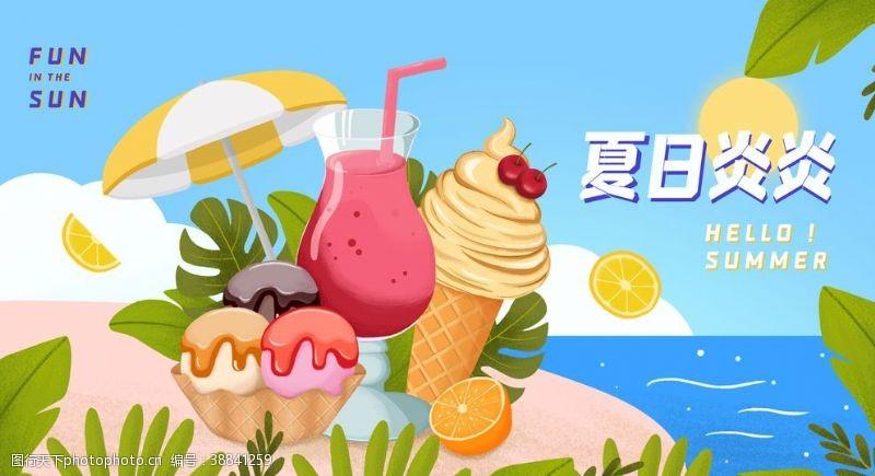草莓冰淇淋手绘夏日冰淇淋饮料